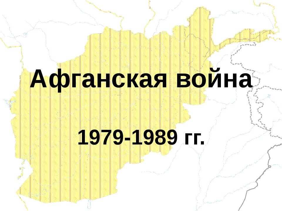Афганская война 1979-1989 гг.