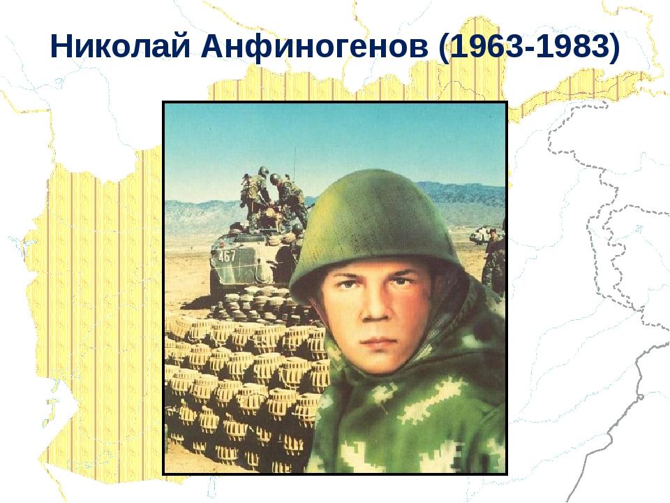 Николай Анфиногенов (1963-1983)
