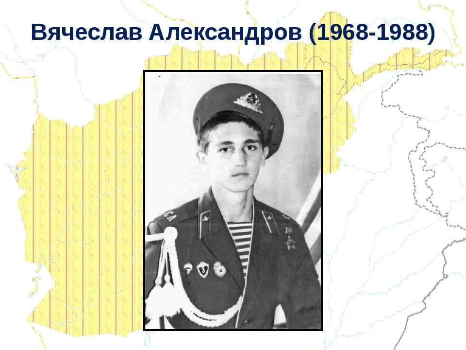 Вячеслав Александров (1968-1988)