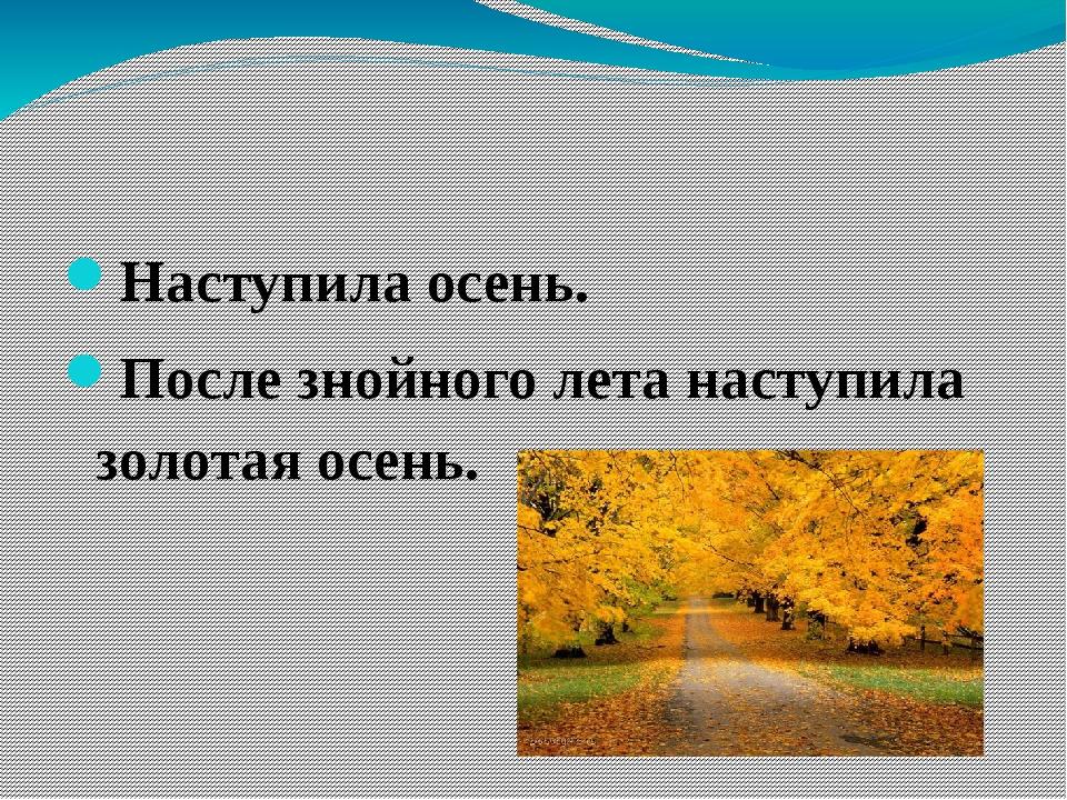 картинка наступила золотая осень катана