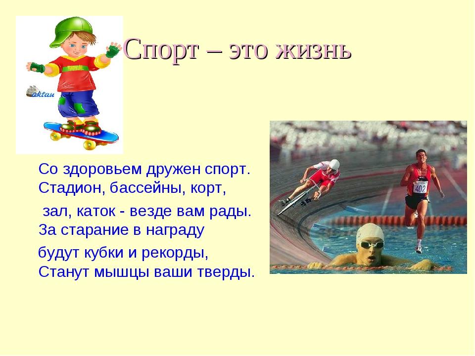 Стихи про стадион для детей