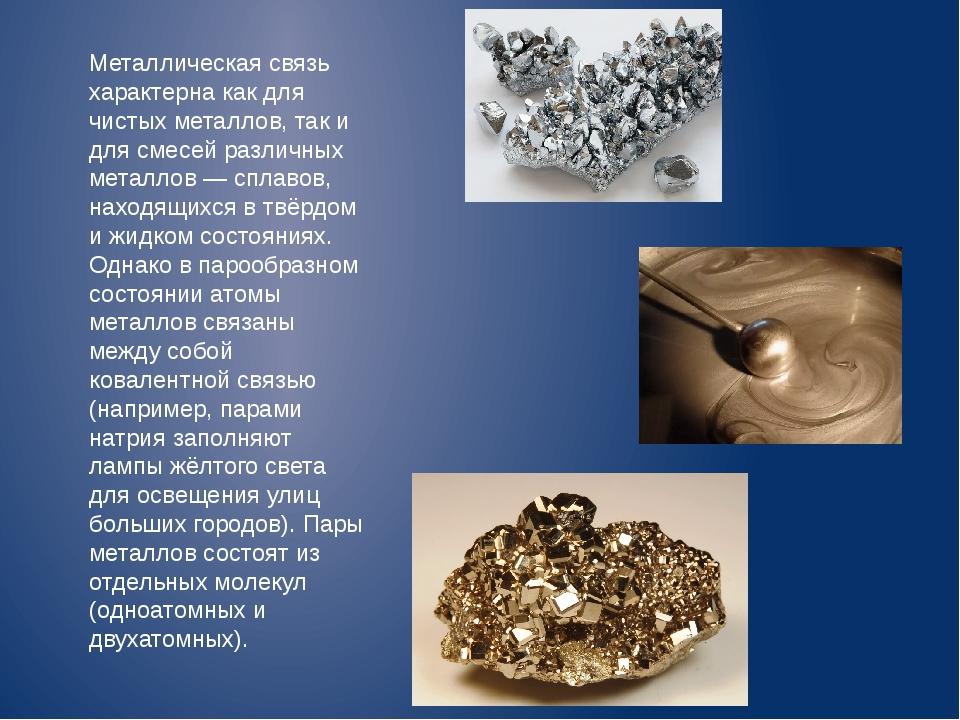 Металлическая связь характерна как для чистых металлов, так и для смесей разл...