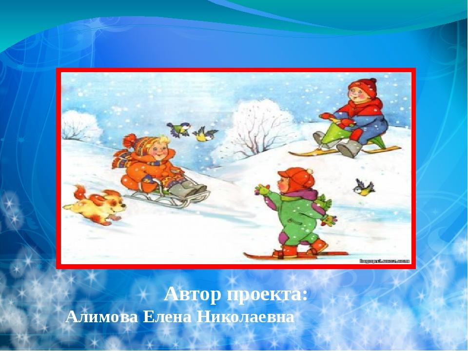 МБДОУ « Детский сад № 1 комбинированного вида» г. Микунь Автор проекта: Алим...