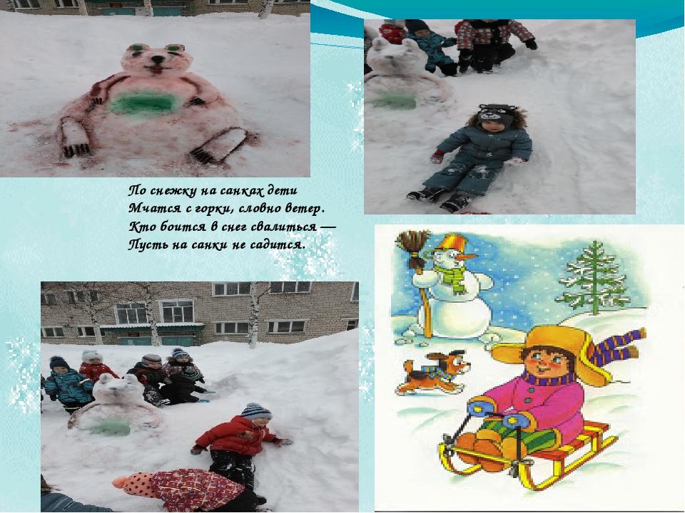 По снежку насанках дети Мчатся с горки, словно ветер. Кто боится в снег св...