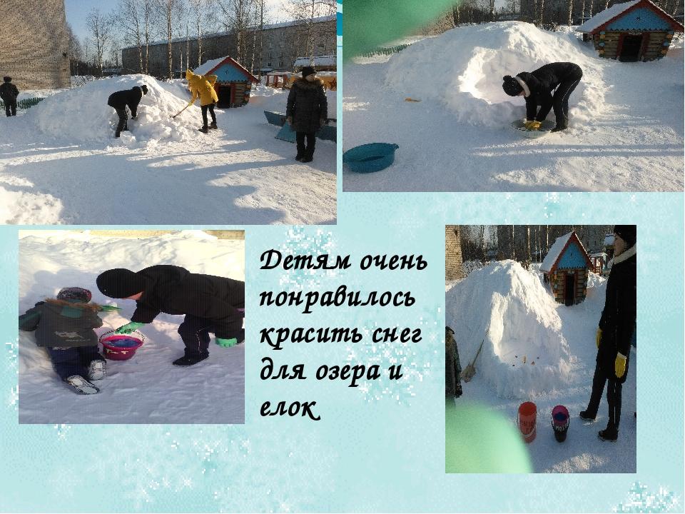 Детям очень понравилось красить снег для озера и елок