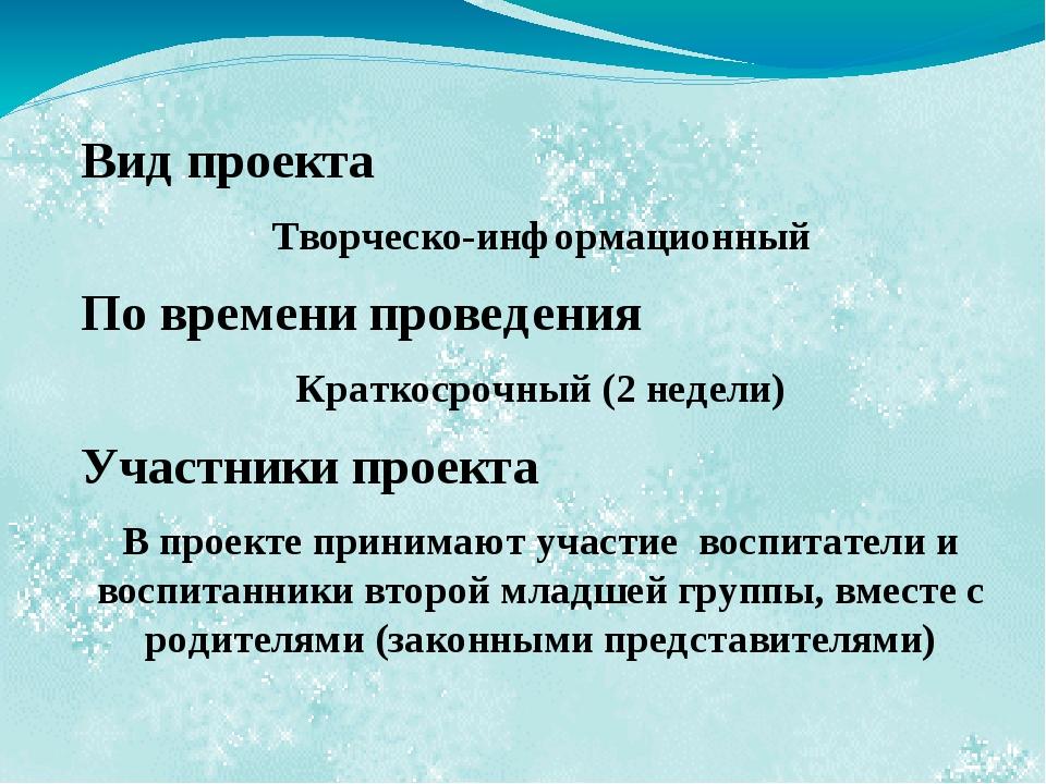 Вид проекта Творческо-информационный По времени проведения Краткосрочный (2 н...