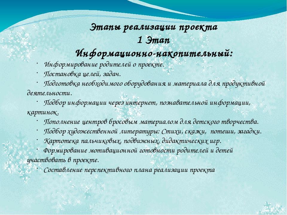 Этапы реализации проекта 1 Этап Информационно-накопительный: Информирование...