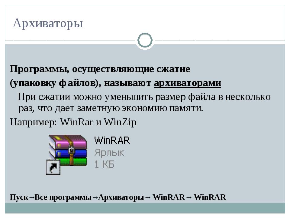 Архиваторы Программы, осуществляющие сжатие (упаковку файлов), называют архив...
