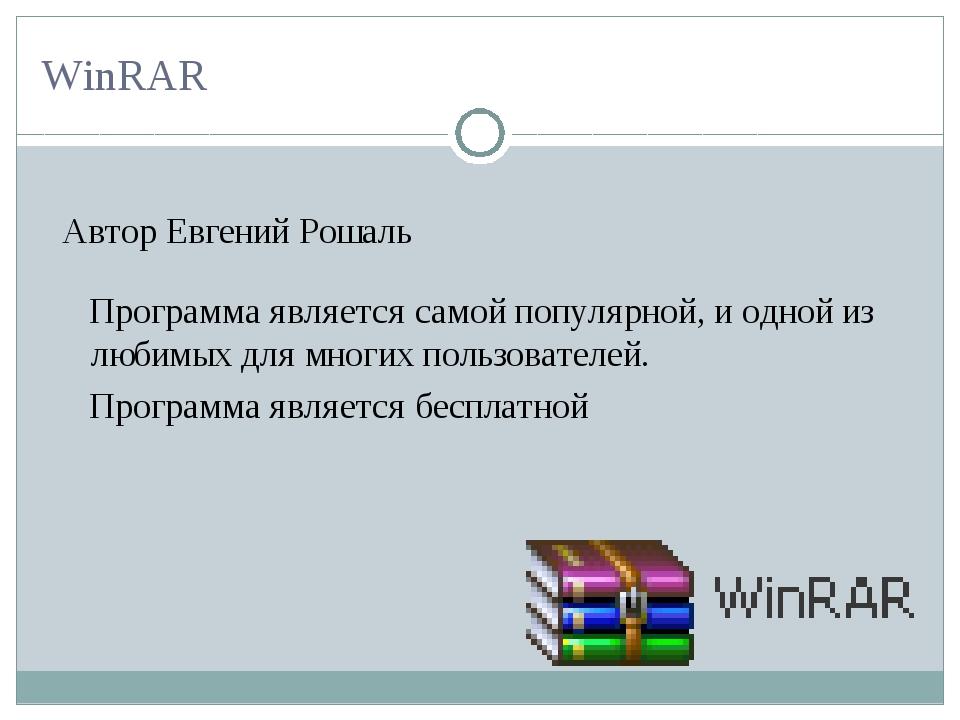 WinRAR Автор Евгений Рошаль Программа является самой популярной, и одной из л...