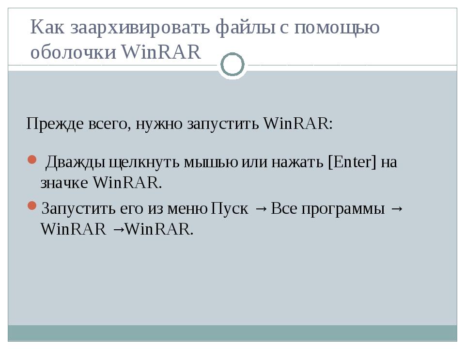 Как заархивировать файлы с помощью оболочки WinRAR Прежде всего, нужно запуст...