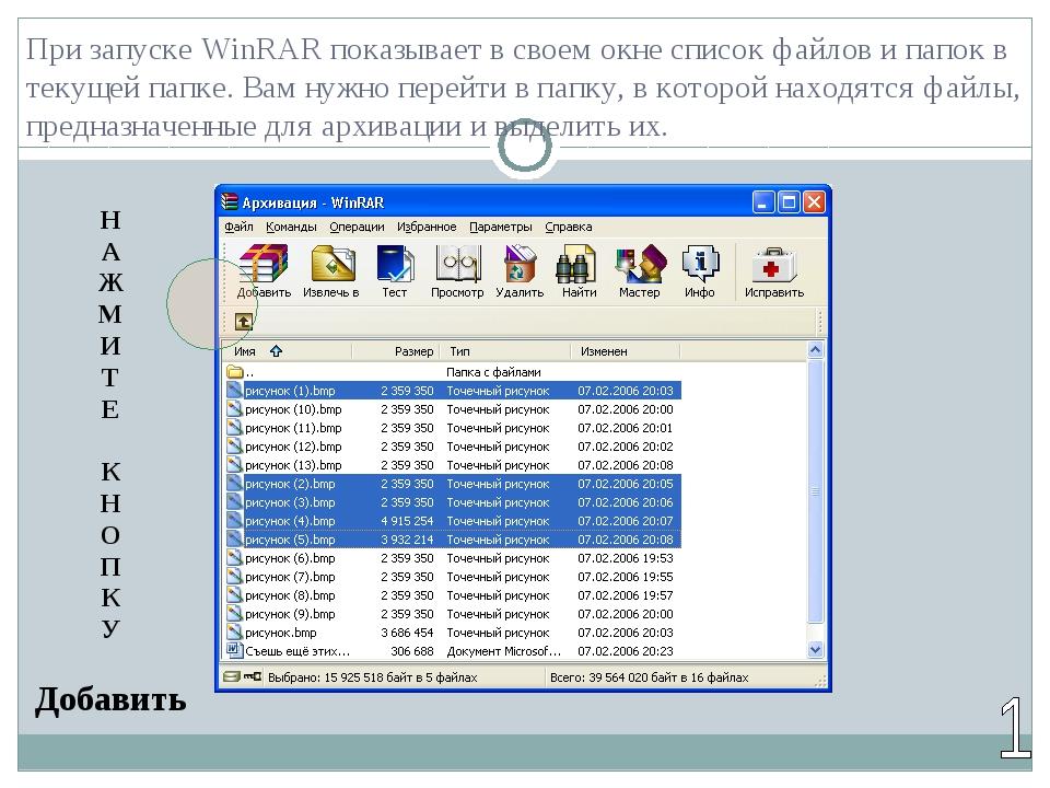При запуске WinRAR показывает в своем окне список файлов и папок в текущей па...