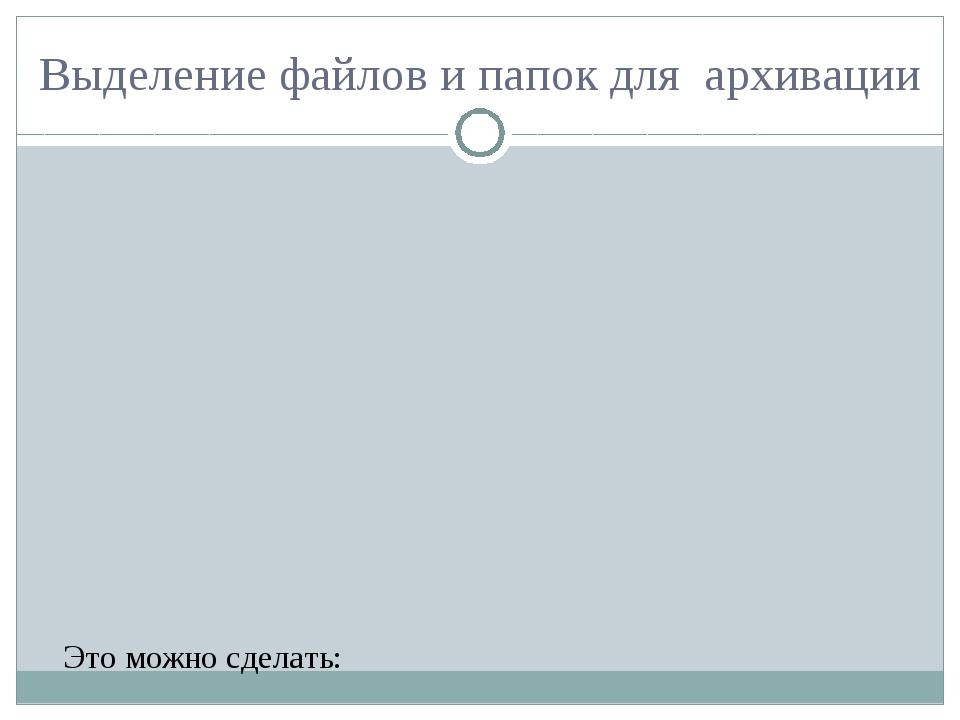 Это можно сделать: 1. клавишами управления курсором; 2. левой кнопкой мыши п...