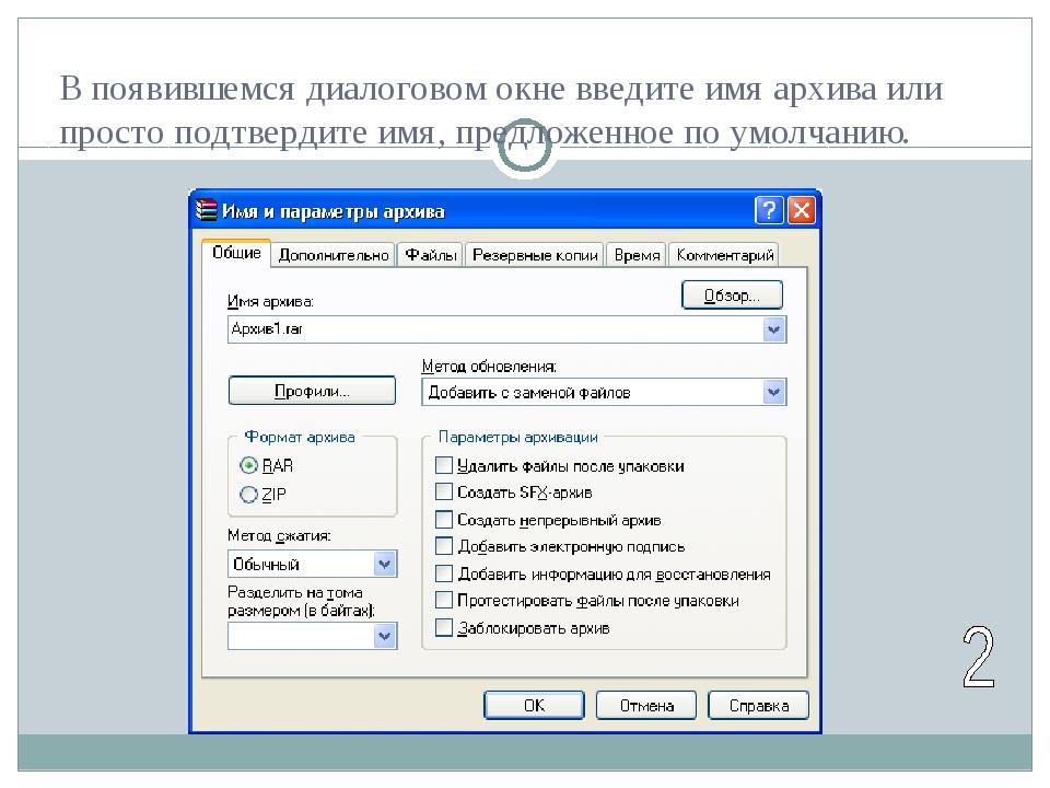 В появившемся диалоговом окне введите имя архива или просто подтвердите имя,...