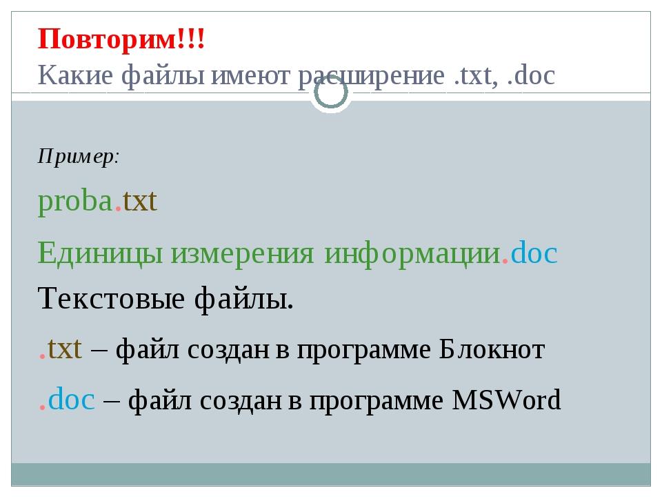 Повторим!!! Какие файлы имеют расширение .txt, .doc Пример: proba.txt Единицы...