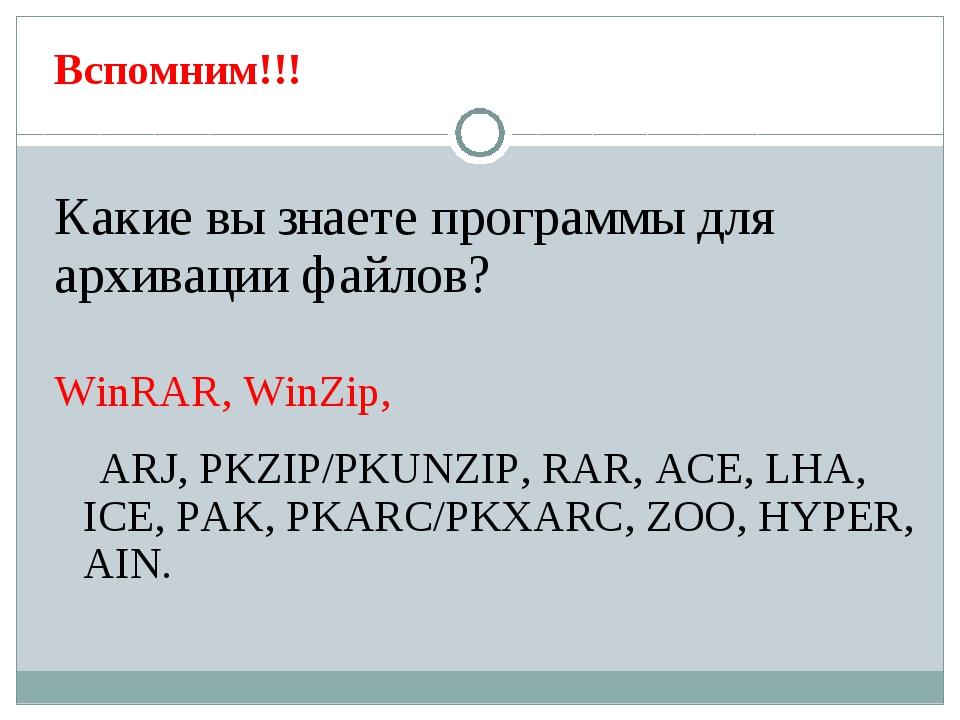 Вспомним!!! Какие вы знаете программы для архивации файлов? WinRAR, WinZip, A...