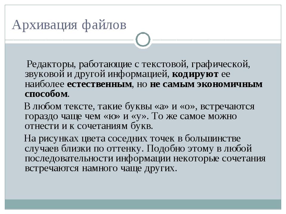 Архивация файлов Редакторы, работающие с текстовой, графической, звуковой и д...
