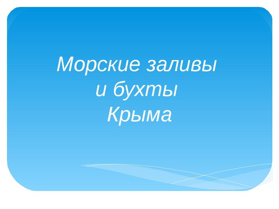 Морские заливы и бухты Крыма