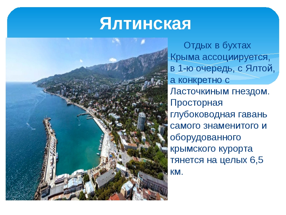 Отдых в бухтах Крыма ассоциируется, в 1-ю очередь, с Ялтой, а конкретно с Ла...