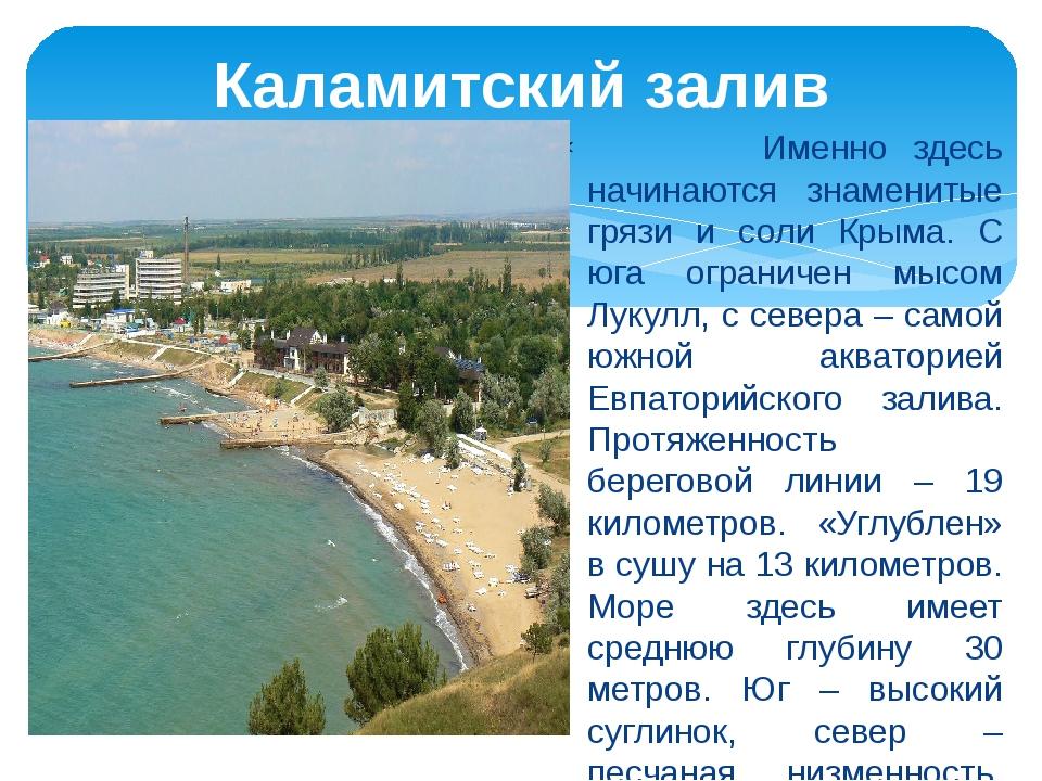 Именно здесь начинаются знаменитые грязи и соли Крыма. С юга ограничен мысом...