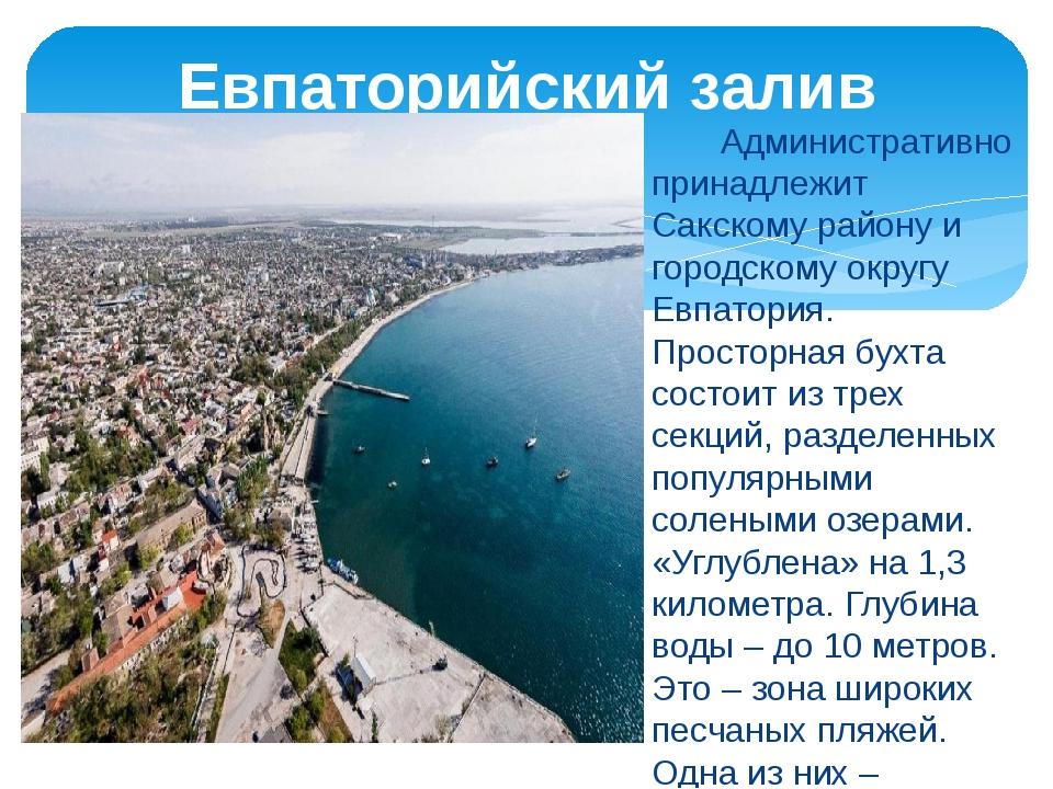 Административно принадлежит Сакскому району и городскому округу Евпатория. П...
