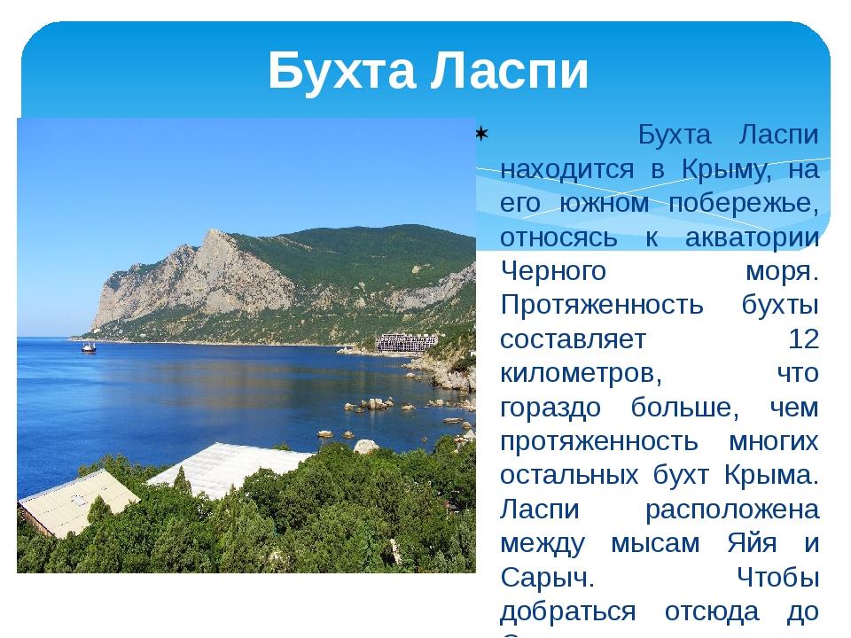 Бухта Ласпи находится в Крыму, на его южном побережье, относясь к акватории...