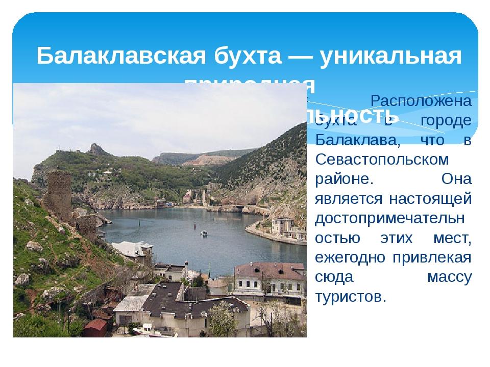 Расположена бухта в городе Балаклава, что в Севастопольском районе. Она явля...