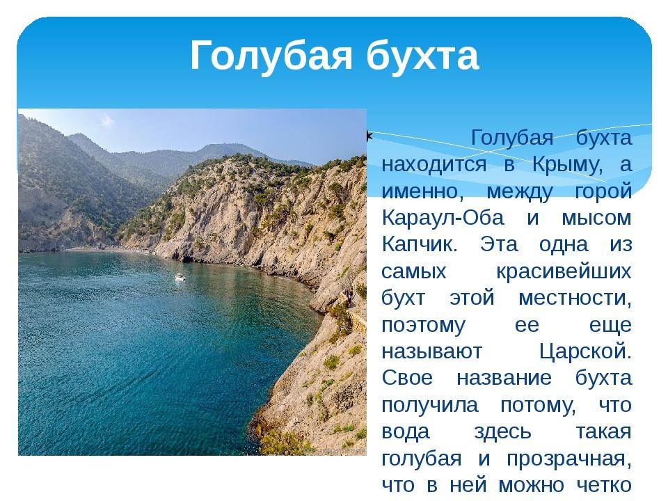 Голубая бухта находится в Крыму, а именно, между горой Караул-Оба и мысом Ка...