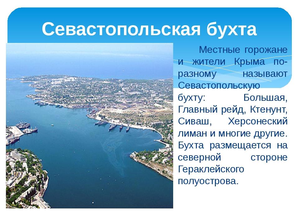 Местные горожане и жители Крыма по-разному называют Севастопольскую бухту: Б...