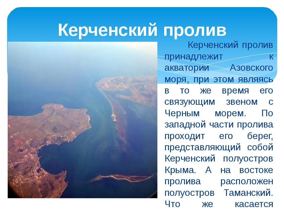 Керченский пролив принадлежит к акватории Азовского моря, при этом являясь в...