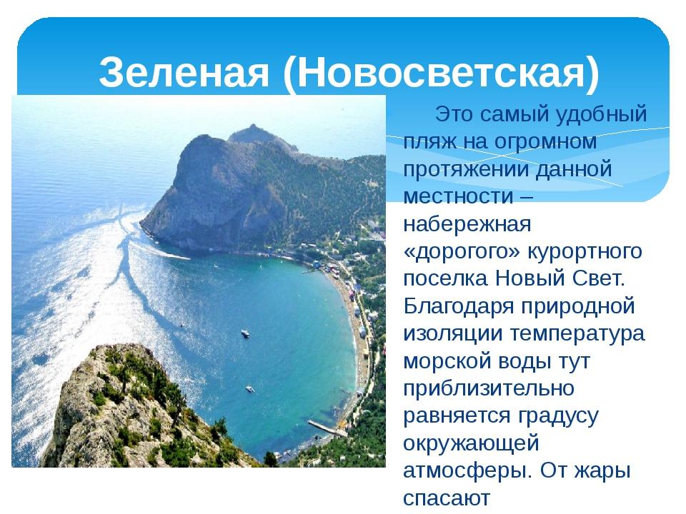 Это самый удобный пляж на огромном протяжении данной местности – набережная...