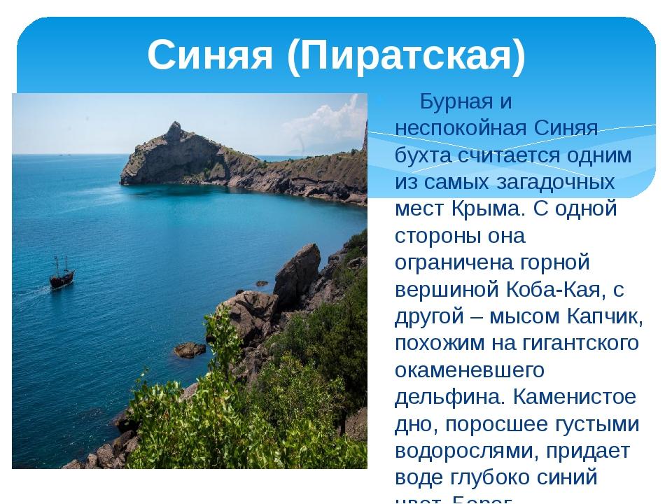 Бурная и неспокойная Синяя бухта считается одним из самых загадочных мест Кр...