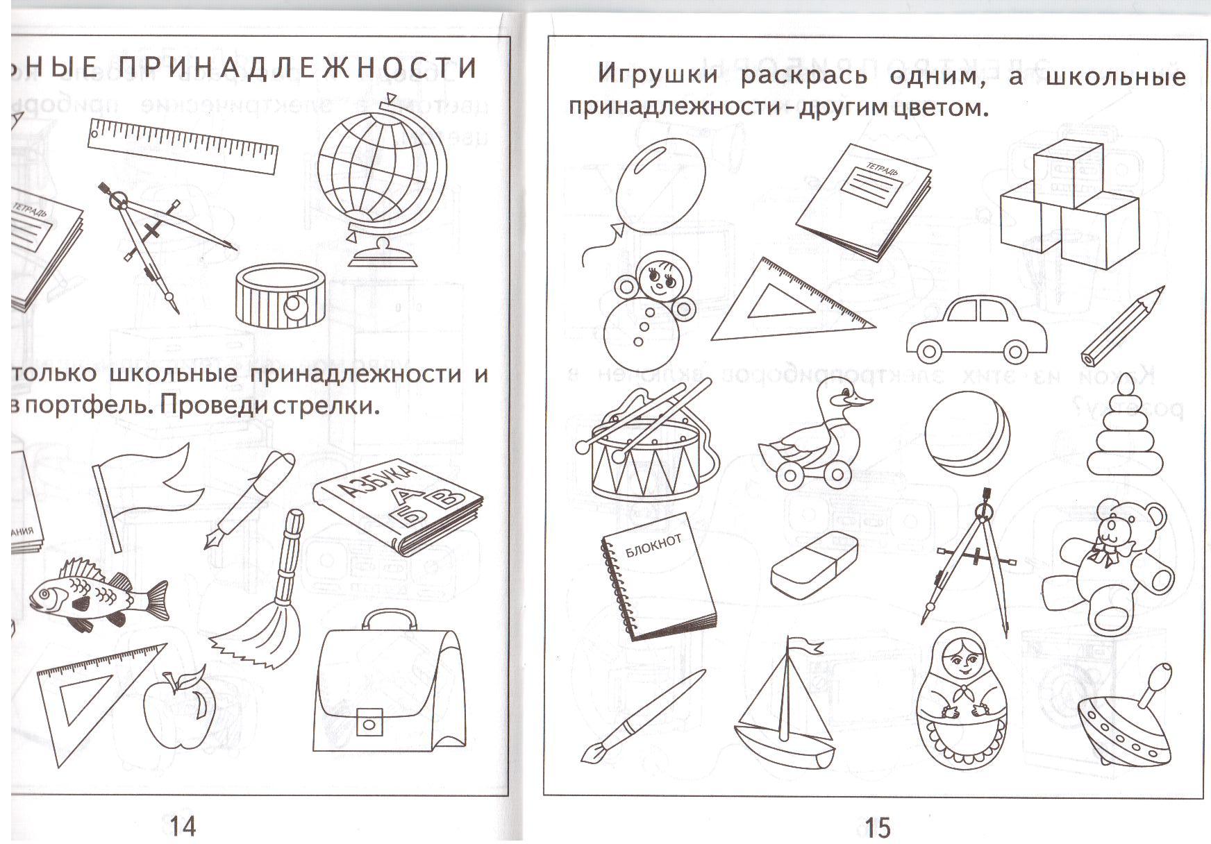 Картинки задания про школу