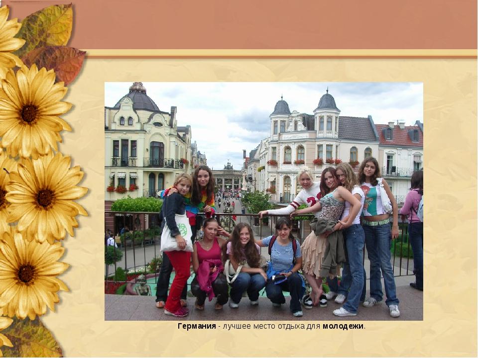 Германия - лучшее место отдыха для молодежи.