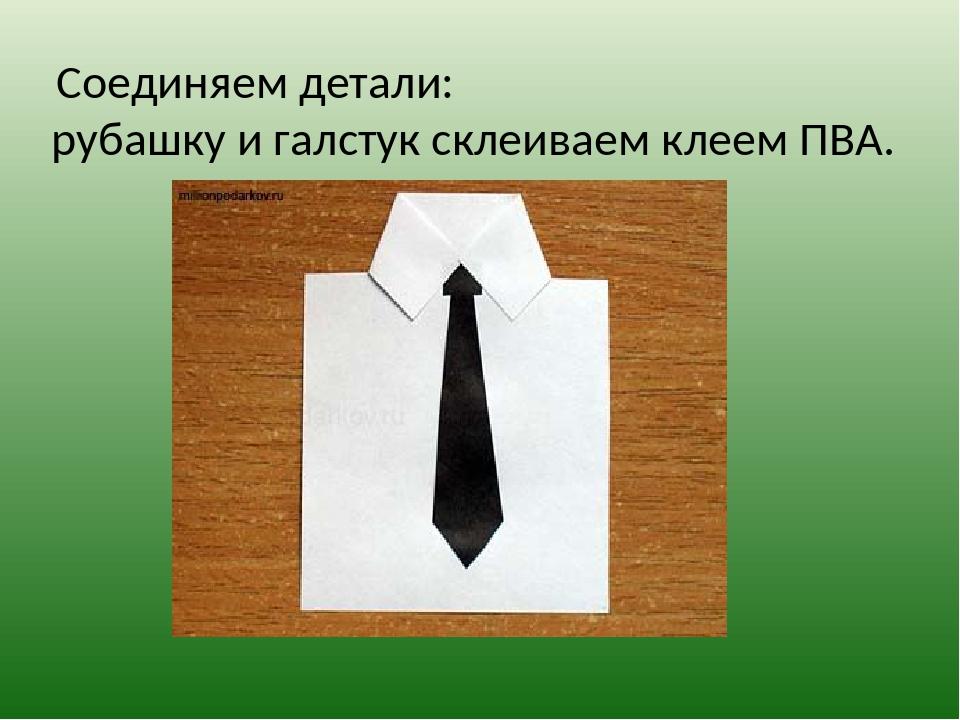 Розы, открытка для папы рубашка с галстуком для дошкольников