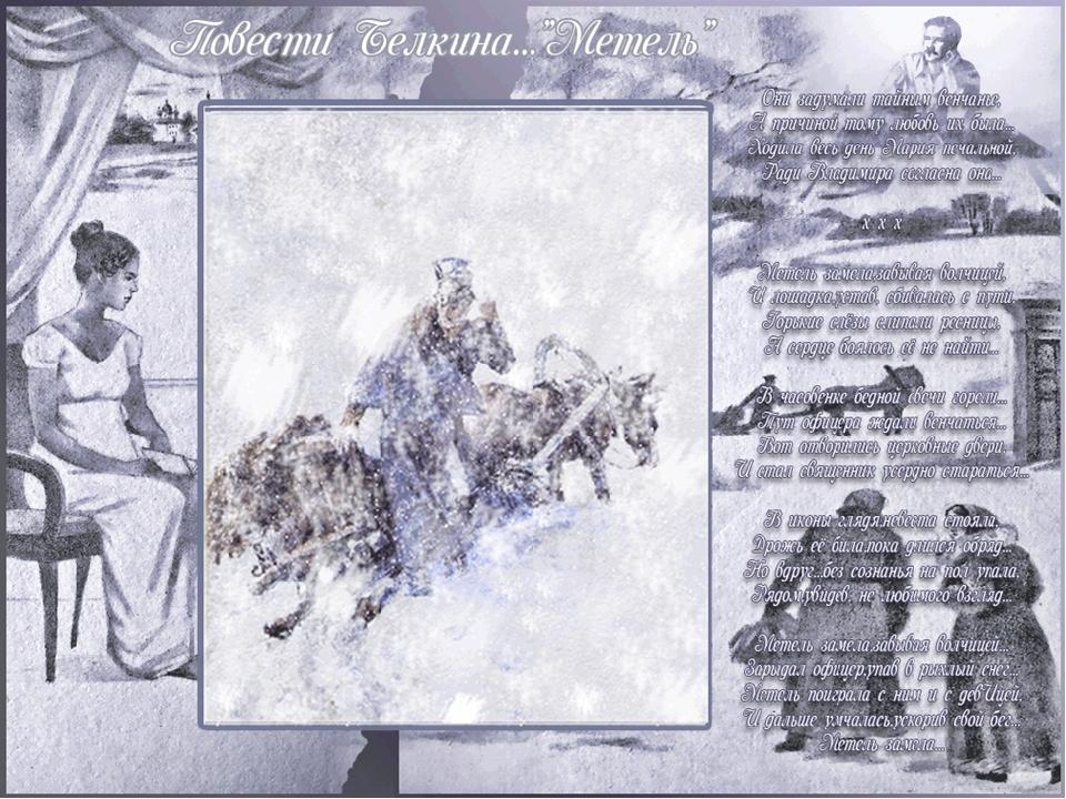 метель пушкин картинки свиридов цдс это