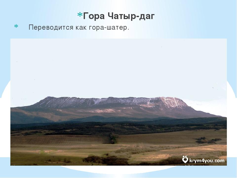 Гора Чатыр-даг Переводится как гора-шатер.