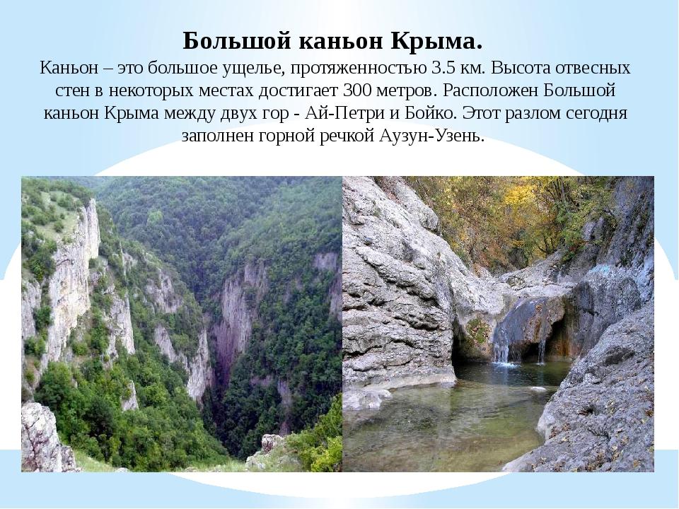 Большой каньон Крыма. Каньон – это большое ущелье, протяженностью 3.5 км. Выс...