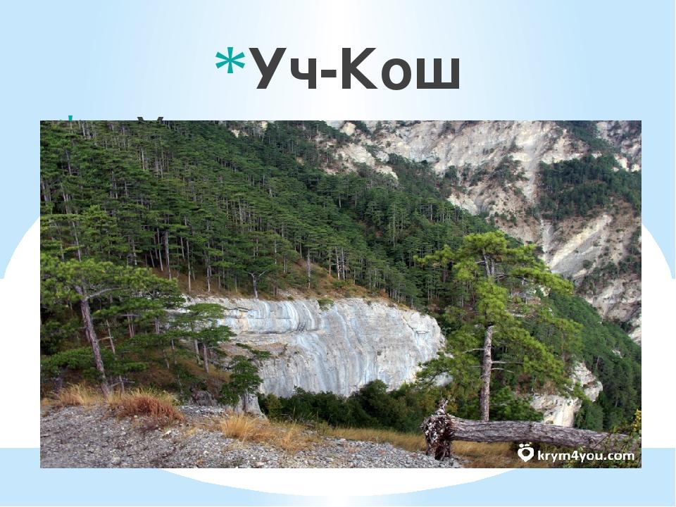 Уч-Кош Ущелье, которое пропилила в горах над Ялтой речушка с ласковым назван...