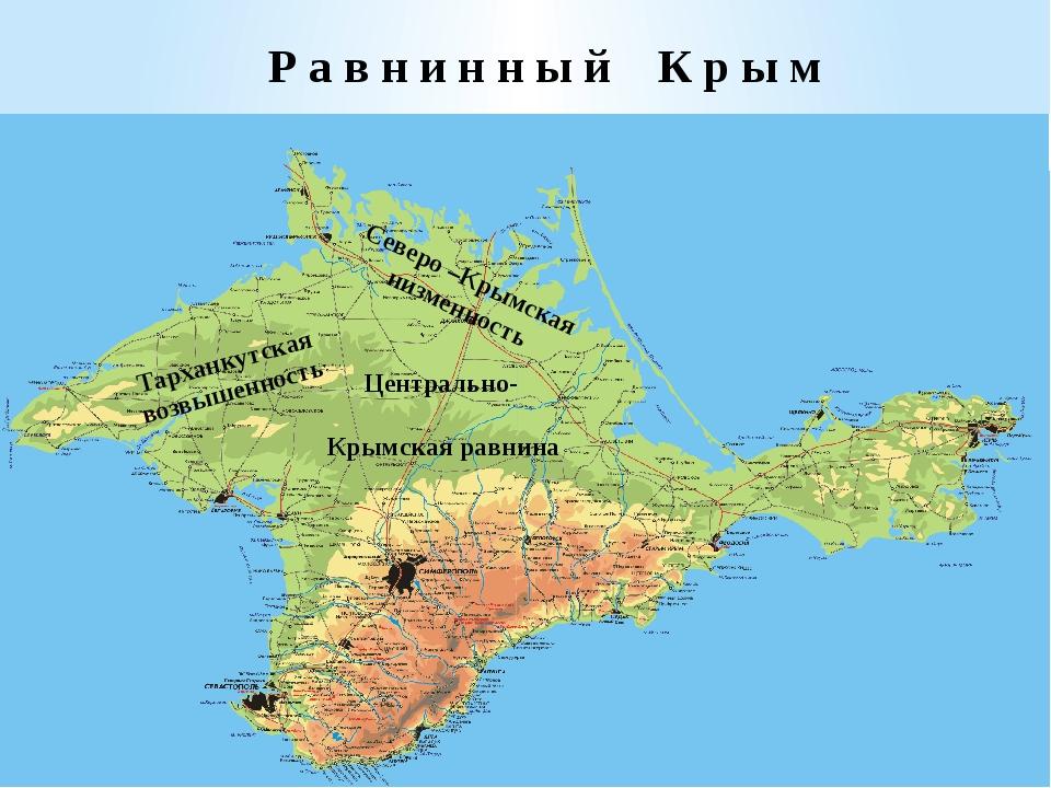 Р а в н и н н ы й К р ы м Тарханкутская возвышенность Северо –Крымская низмен...