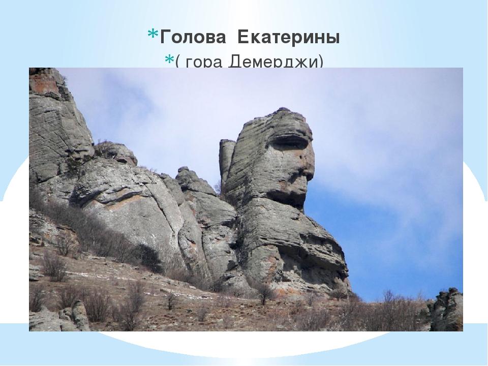 Голова Екатерины ( гора Демерджи)