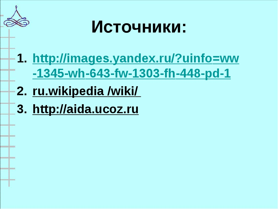 Источники: http://images.yandex.ru/?uinfo=ww-1345-wh-643-fw-1303-fh-448-pd-1...