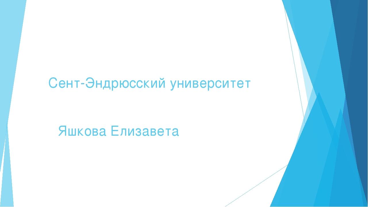 Сент-Эндрюсский университет Яшкова Елизавета