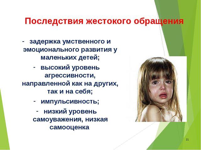 Презентация жестокое обращение детей