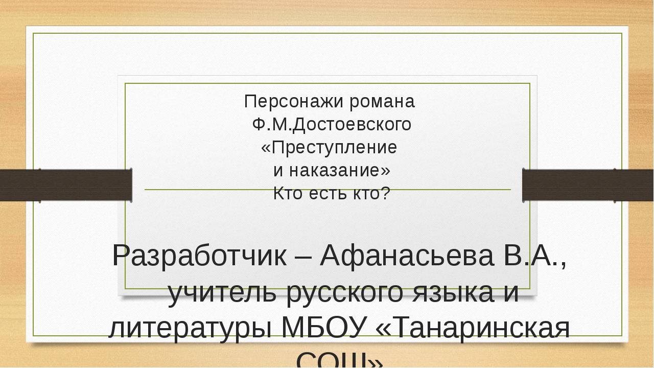 Персонажи романа Ф.М.Достоевского «Преступление и наказание» Кто есть кто? Ра...