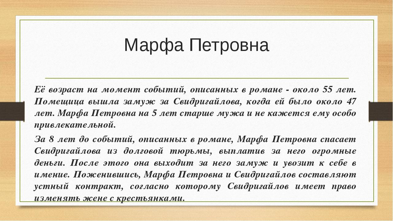 Марфа Петровна Её возраст на момент событий, описанных в романе - около 55 ле...