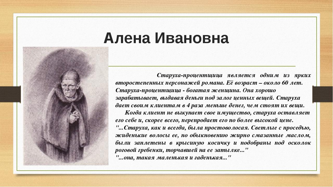 Алена Ивановна Старуха-процентщица является одним из ярких второстепенных пер...