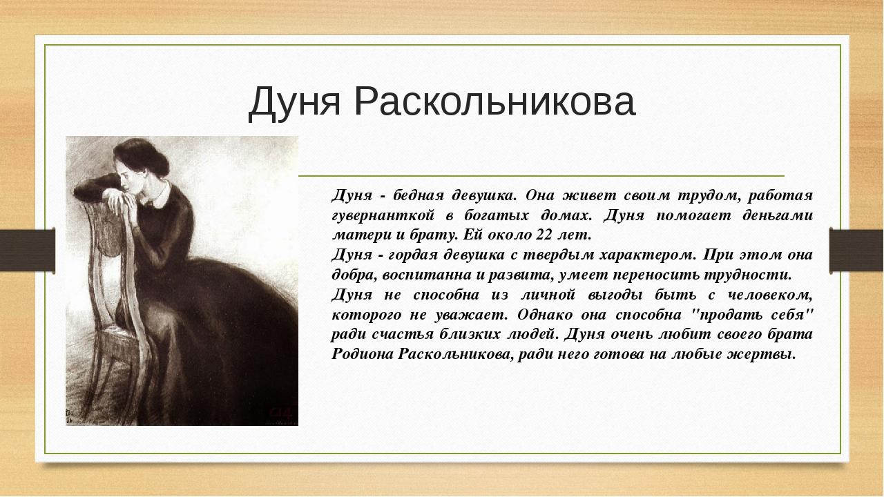Дуня Раскольникова Дуня - бедная девушка. Она живет своим трудом, работая гув...
