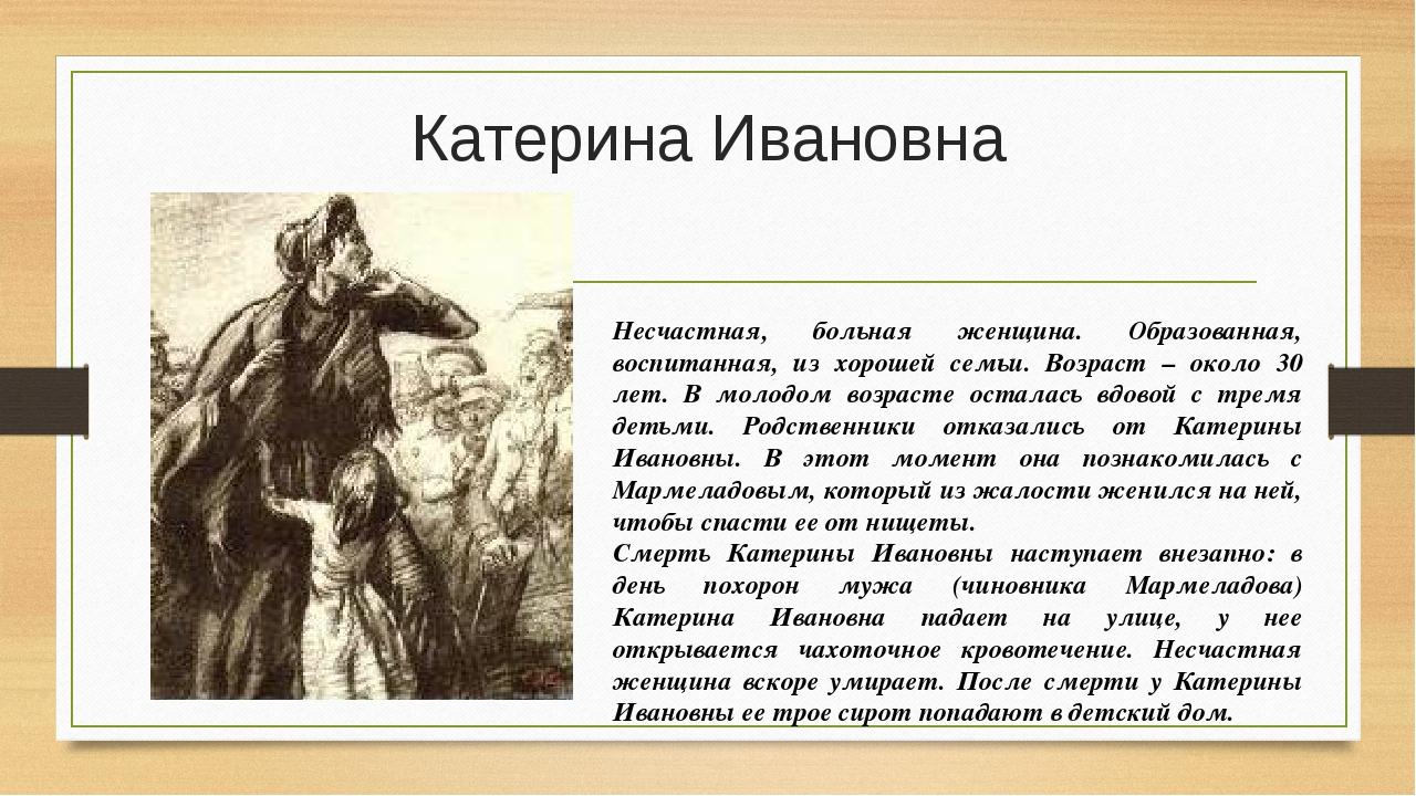 Катерина Ивановна Несчастная, больная женщина. Образованная, воспитанная, из...