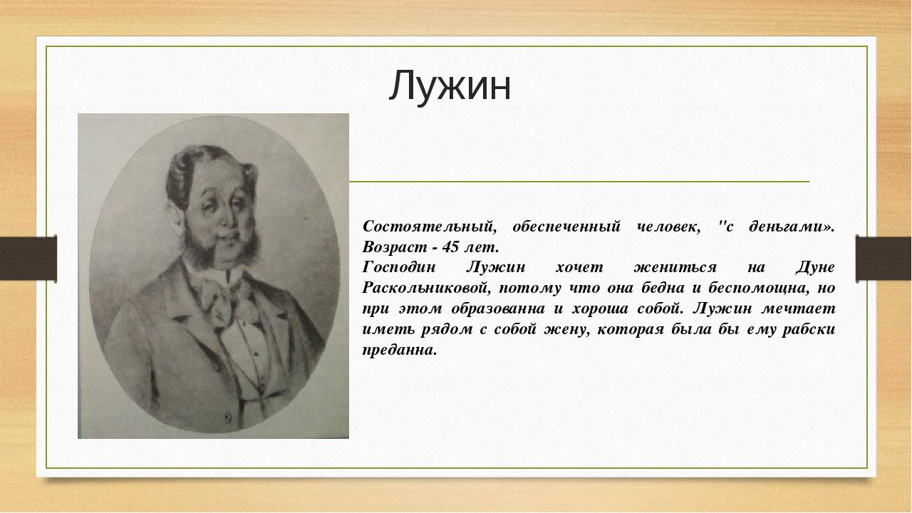 """Лужин Состоятельный, обеспеченный человек, """"с деньгами». Возраст - 45 лет. Го..."""