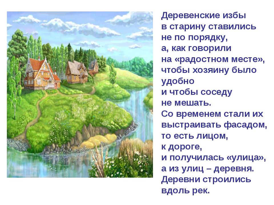 Деревенские избы в старину ставились не по порядку, а, как говорили на «радос...